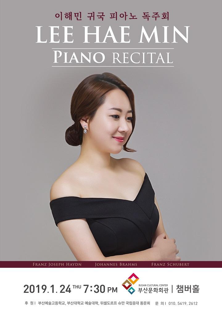 이해민 귀국 피아노독주회