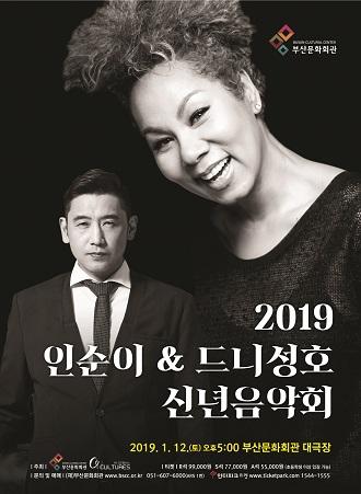 2019 인순이 & 드니성호 신년음악회