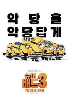 문화가 있는 날 무료영화상영회 <슈퍼배드3>