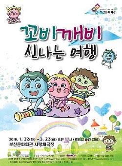 어린이 뮤지컬 '꼬비깨비의 신나는 여행'