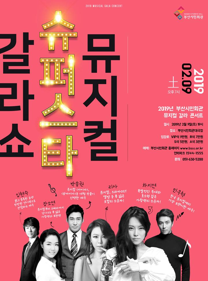 2019년 부산시민회관 뮤지컬갈라콘서트