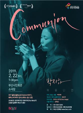 박지하: Communion 커뮤니언