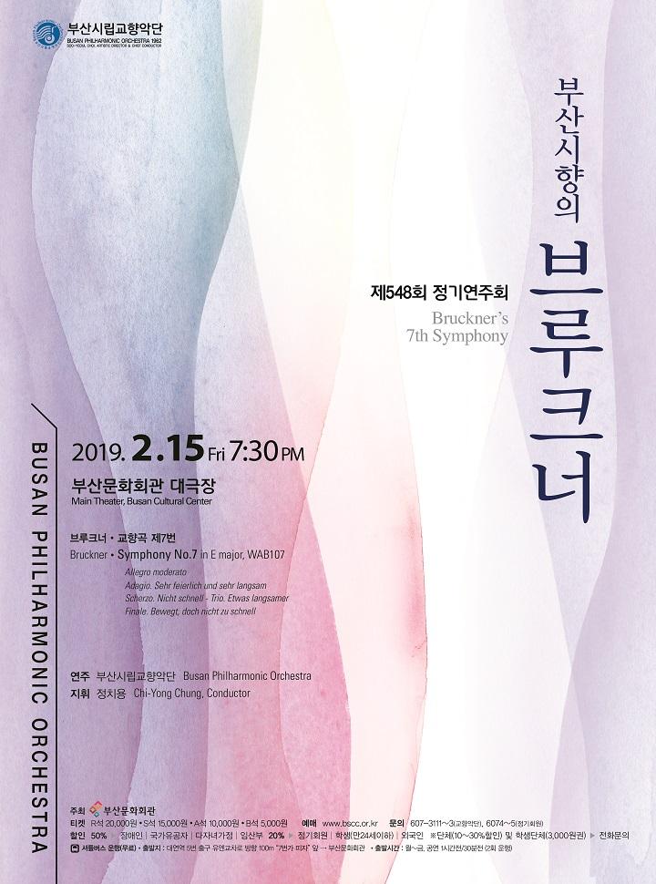 부산시립교향악단 제548회 정기연주회 <부산시향의 브루크너>