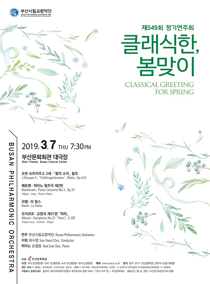 부산시립교향악단 제549회 정기연주회 <클래식한 봄맞이>