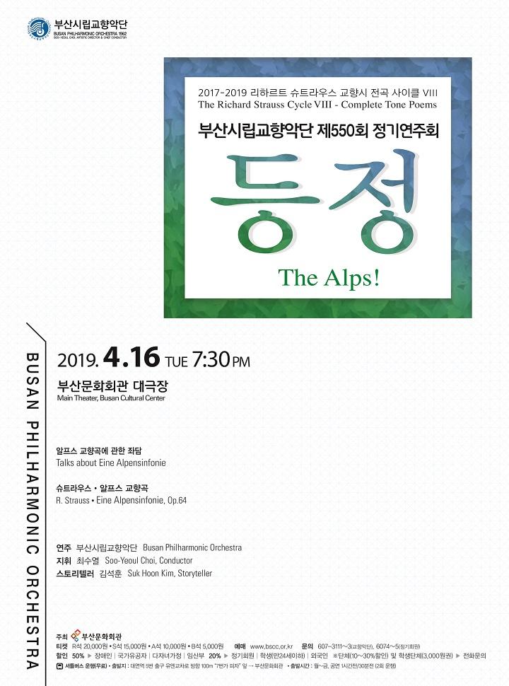 부산시립교향악단 제550회 정기연주회 <등정>