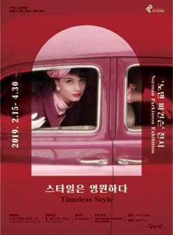 부산시민회관 기획전시 ˝스타일은 영원하다˝ 노만 파킨슨展