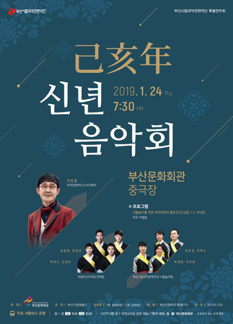 부산시립국악관현악단 2019 신년음악회