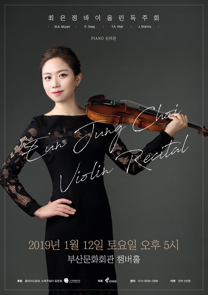 최은정 바이올린 독주회