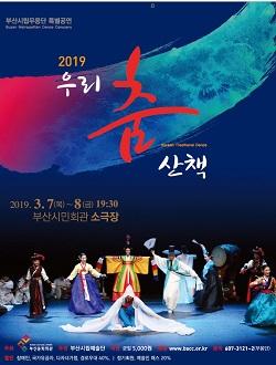 부산시립무용단 특별공연 ' 2019 우리춤 산책 '