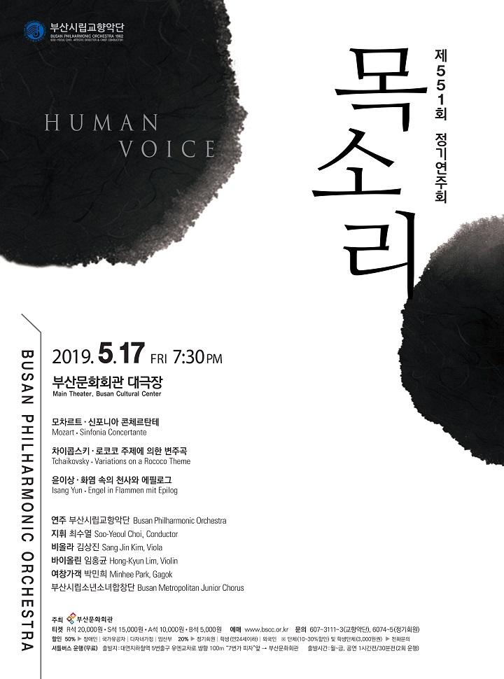 부산시립교향악단 제551회 정기연주회 <목소리>