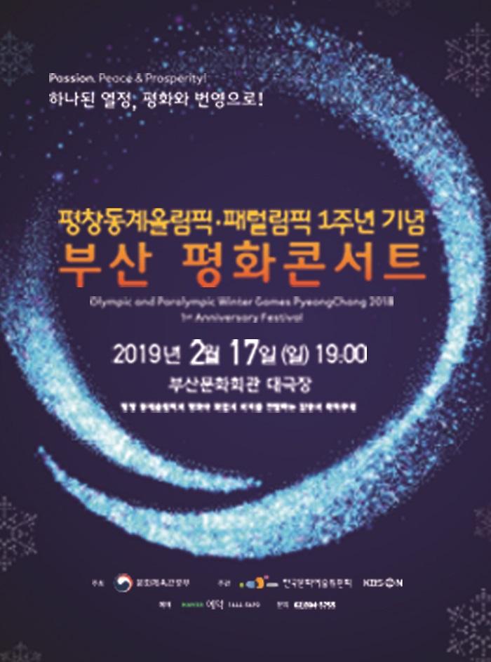 평창동계올림픽 1주년 기념 평화콘서트