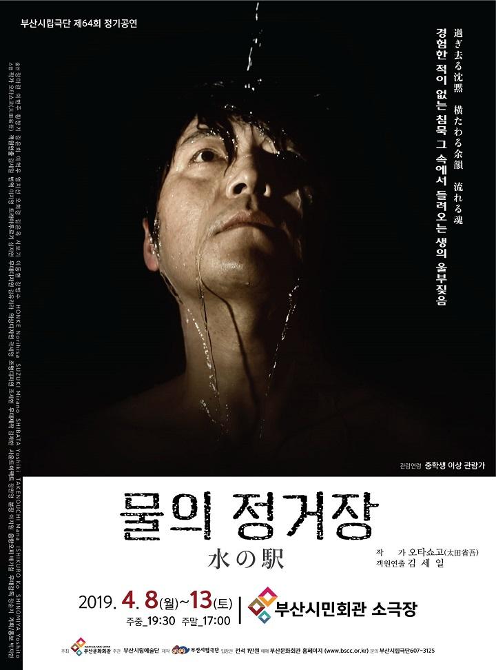 2019 부산시립극단 제 64회 정기공연 <물의 정거장>
