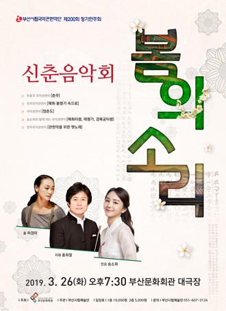 부산시립국악관현악단 제200회 정기연주회