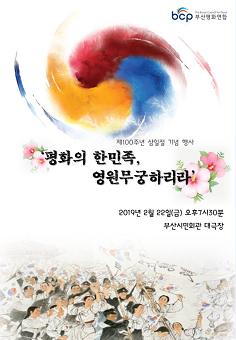 '평화의 한민족 영원무궁하리라'(제100주년 삼일절 기념 행사)