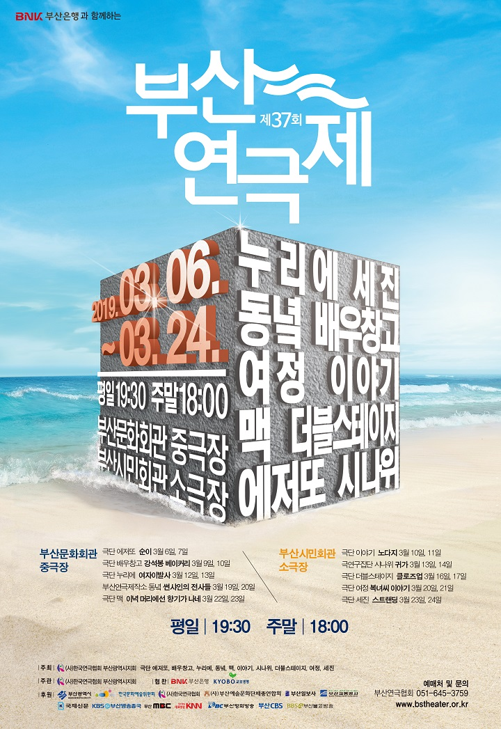2019 제37회 부산연극제 '극단 누리에<여자이발사>'