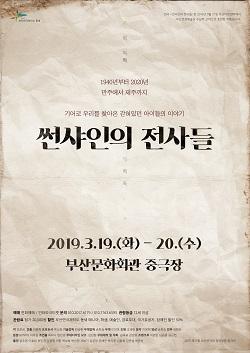 2019 제37회 부산연극제 '극단 동녘<썬샤인의 전사들>'
