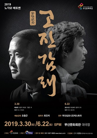 2019 노자와 베토벤<고진감래Ⅱ>