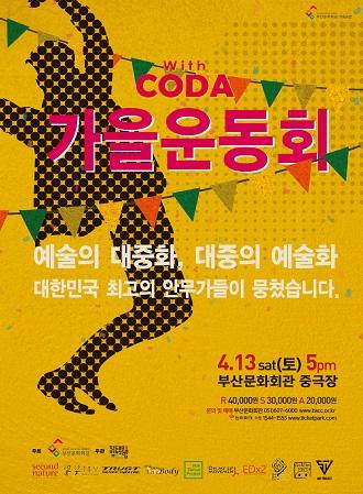 컨템포러리 댄싱스타들의<가을운동회>