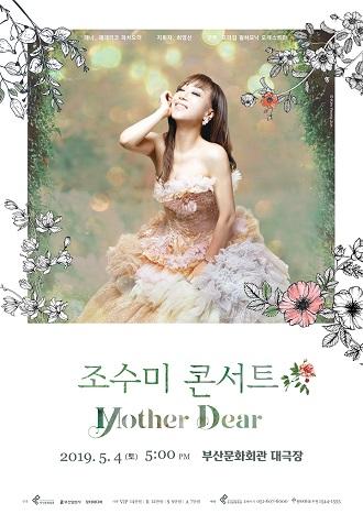 조수미 콘서트 <Mother Dear>