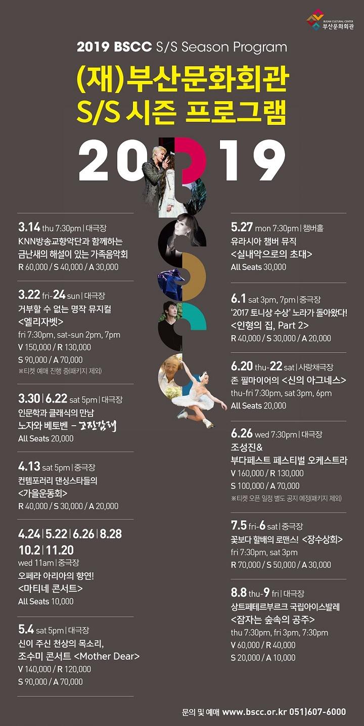 (재)부산문화회관 S/S 시즌프로그램