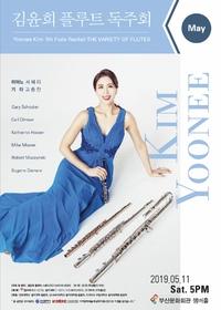 Variety of FLUTES: 김윤희 플루트 독주회