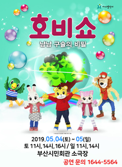 2019 어린이율동놀이뮤지컬 <호비쇼>-부산