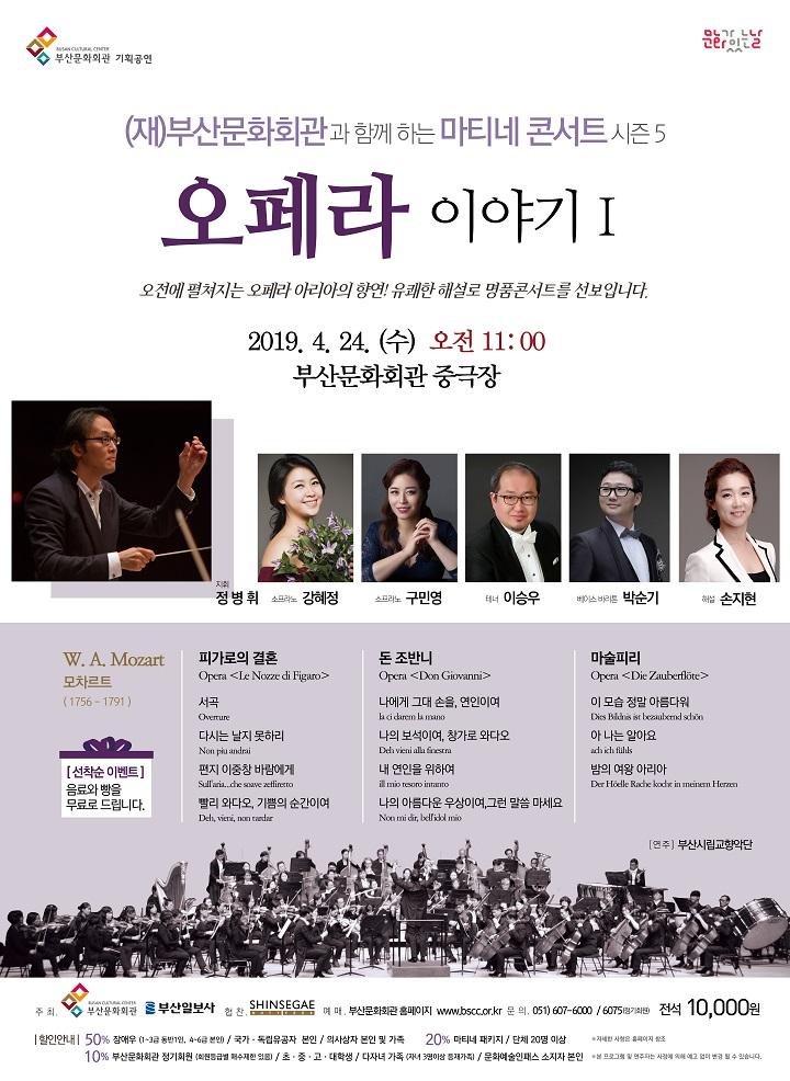 (재)부산문화회관과 함께하는 마티네콘서트 시즌5 - '오페라 이야기Ⅰ'