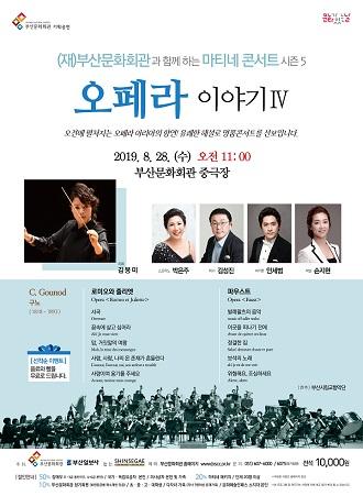 (재)부산문화회관과 함께하는 마티네콘서트 시즌5 - '오페라 이야기Ⅳ'