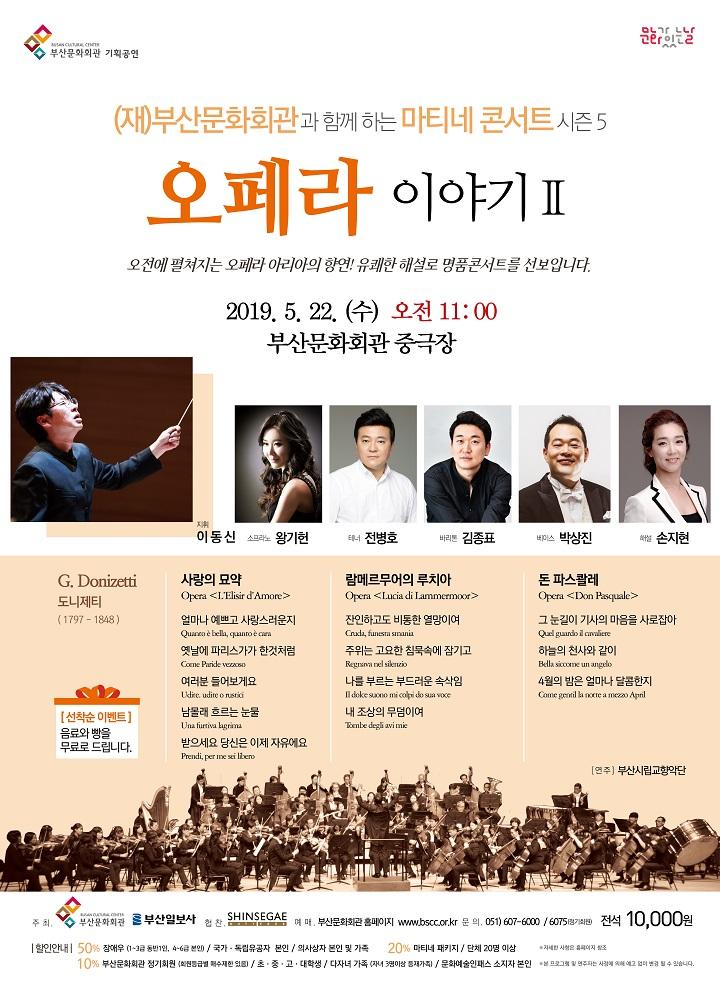(재)부산문화회관과 함께하는 마티네콘서트 시즌5 - '오페라 이야기II'