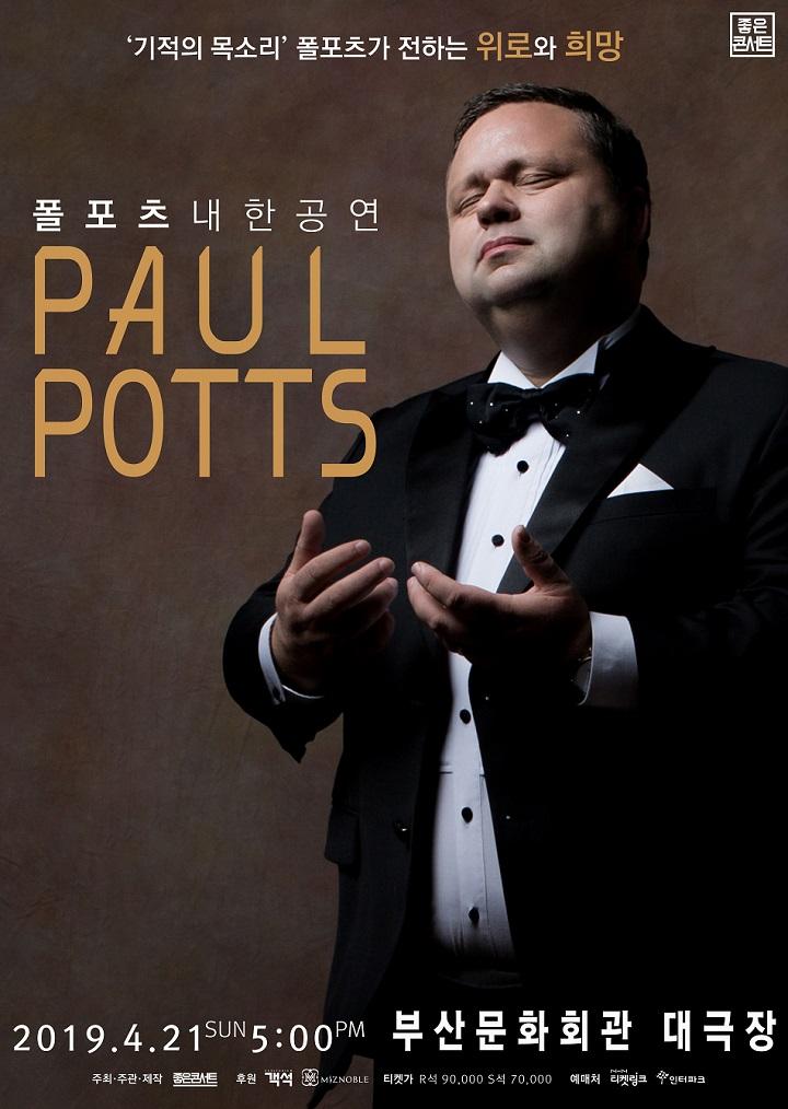 2019 폴포츠 내한 단독콘서트