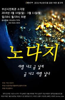2019 제37회 부산연극제 '극단 이야기<노다지>'