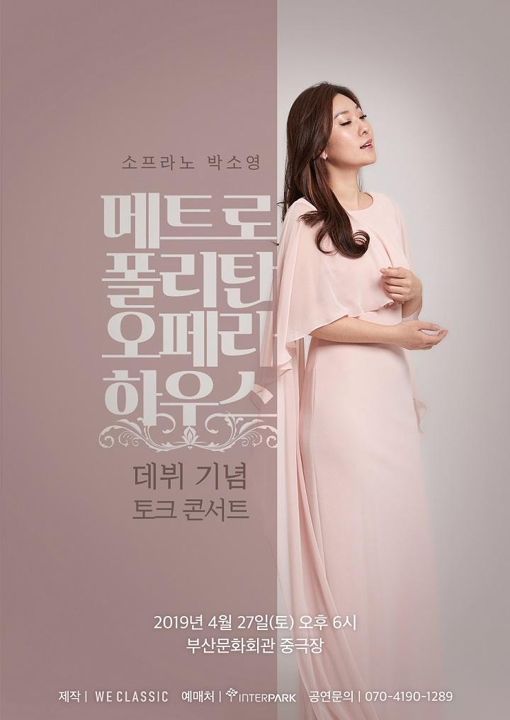 소프라노 박소영 메트로폴리탄 오페라하우스 데뷔기념 토크 콘서트