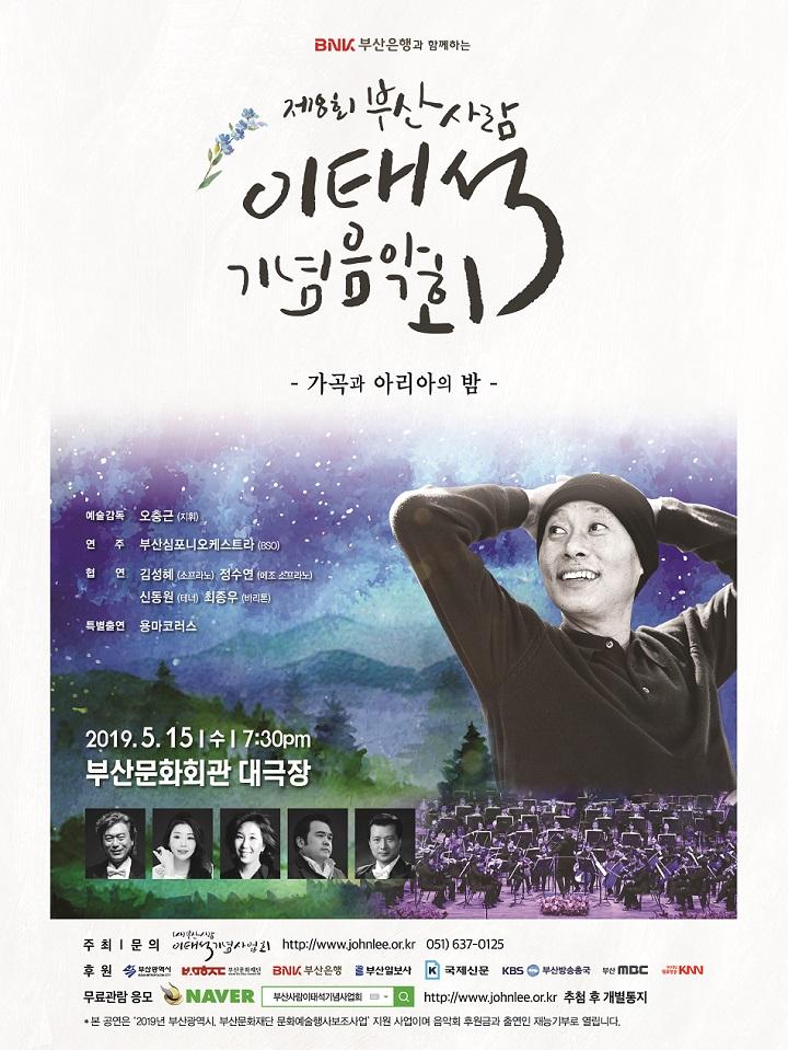 제8회 부산사람이태석 기념음악회-가곡과 아리아의 밤