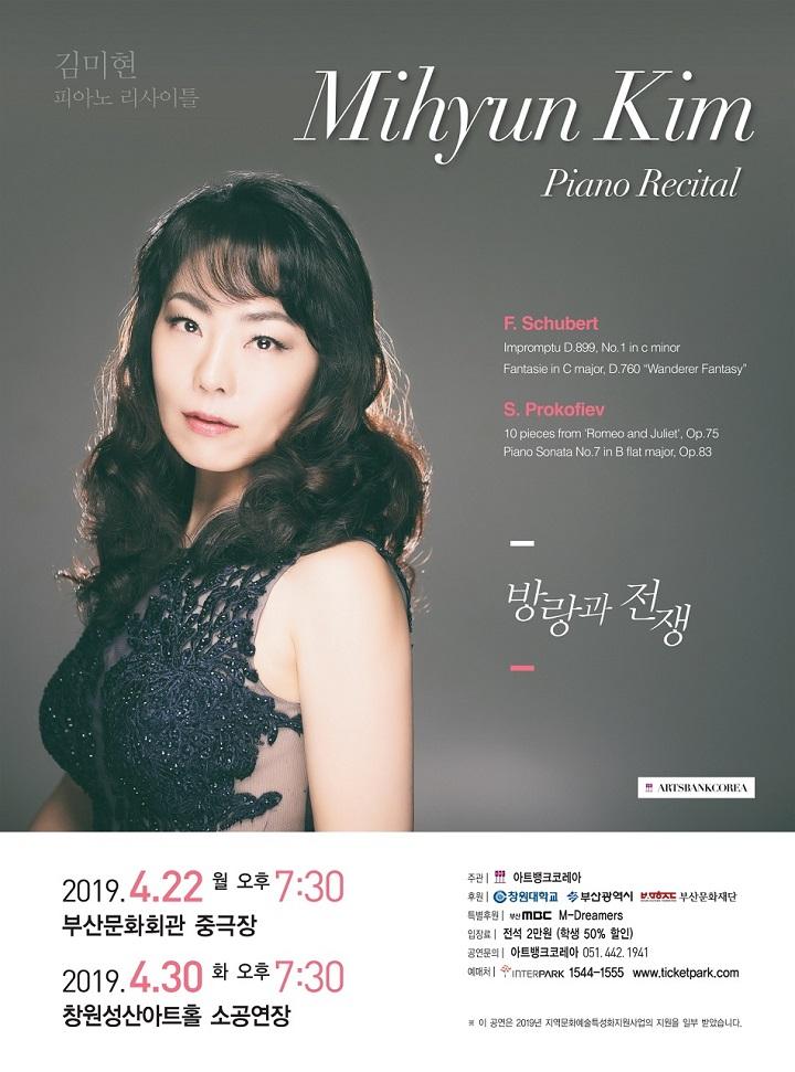 김미현 피아노 리사이틀