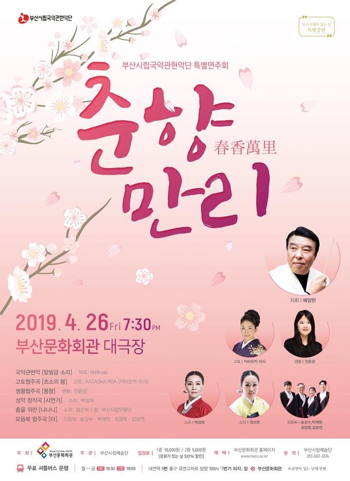 부산시립국악관현악단 4월 특별연주회 <춘향만리>