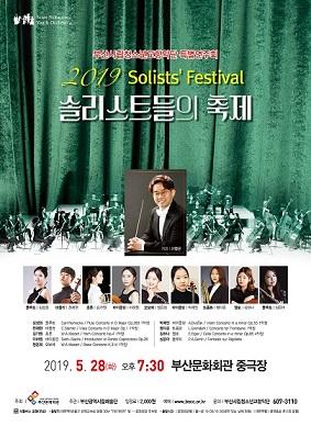 부산시립청소년교향악단 2019 솔리스트들의 축제