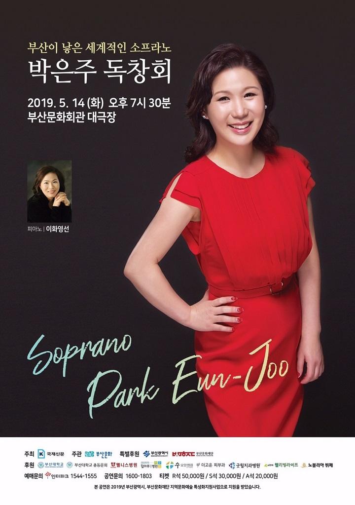 소프라노 박은주 교수 독창회