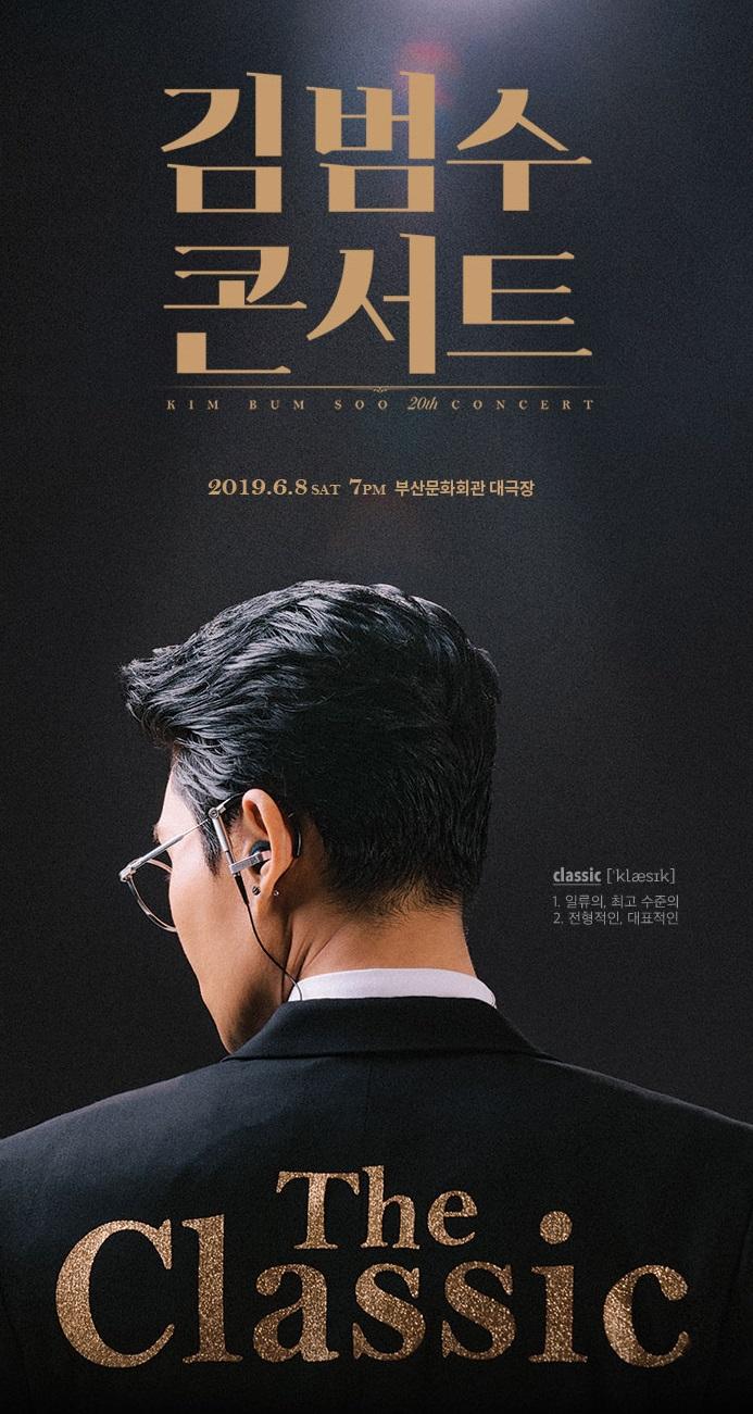 2019 김범수 20주년 기념 콘서트