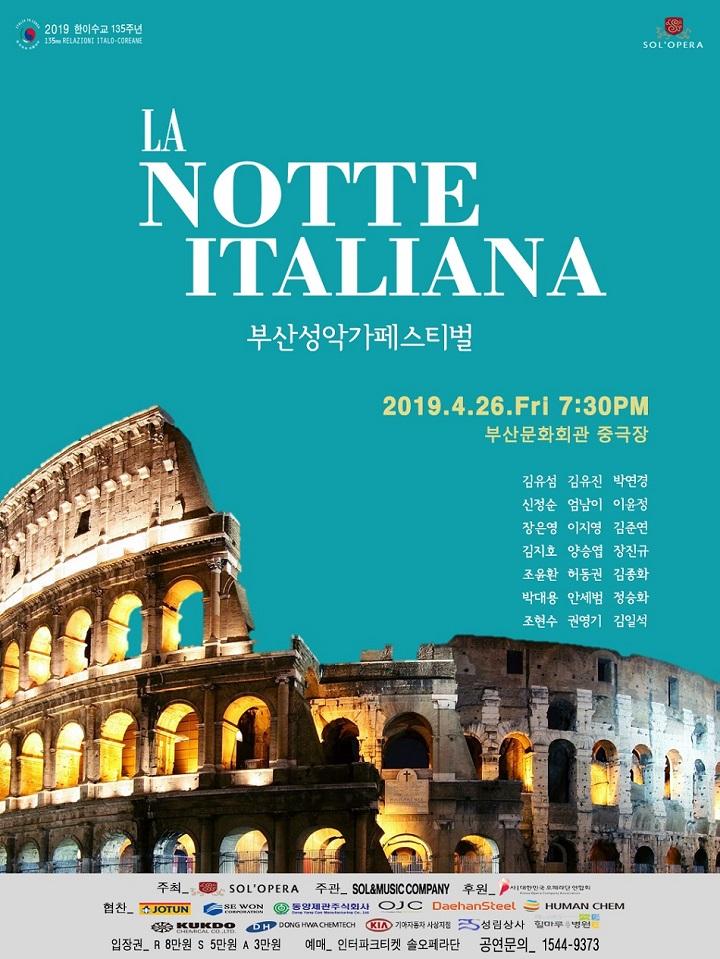 제5회 부산 성악가 페스티벌:La notte Italiana <L'eta d'oro dell Opera in Italia>