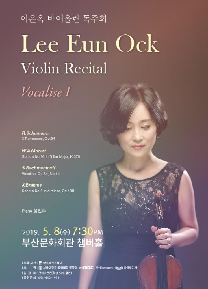 이은옥 바이올린 리사이틀 – Vocalise I