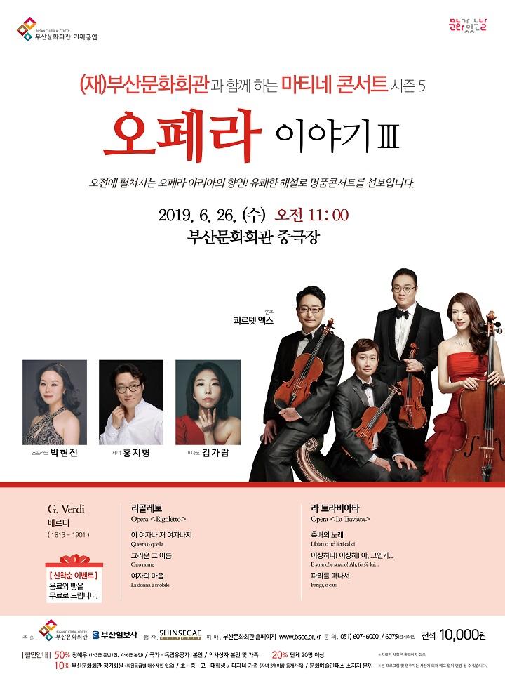 (재)부산문화회관과 함께하는 마티네콘서트 시즌5 - '오페라 이야기III '