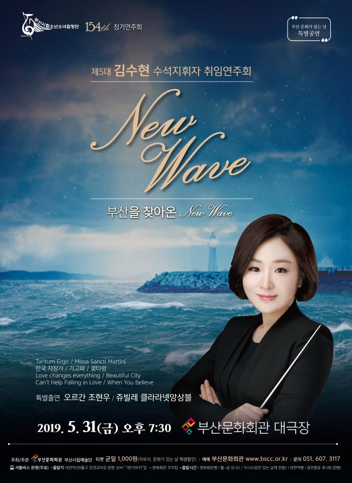 부산시립소년소녀합창단 제154회 정기연주회 'NEW WAVE Ⅰ'