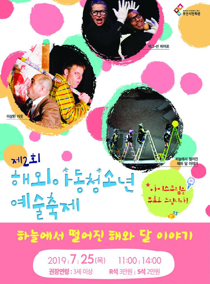 제2회 해외아동청소년예술축제 <하늘에서 떨어진 해와 달 이야기>