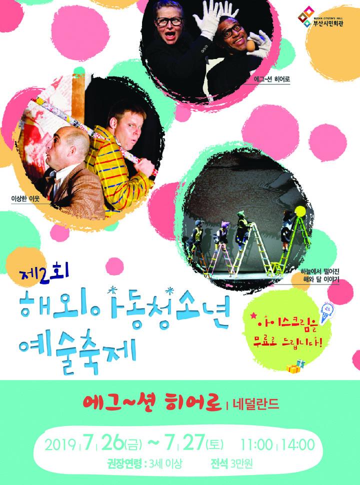 제2회 해외아동청소년예술축제 <에그-션 히어로>