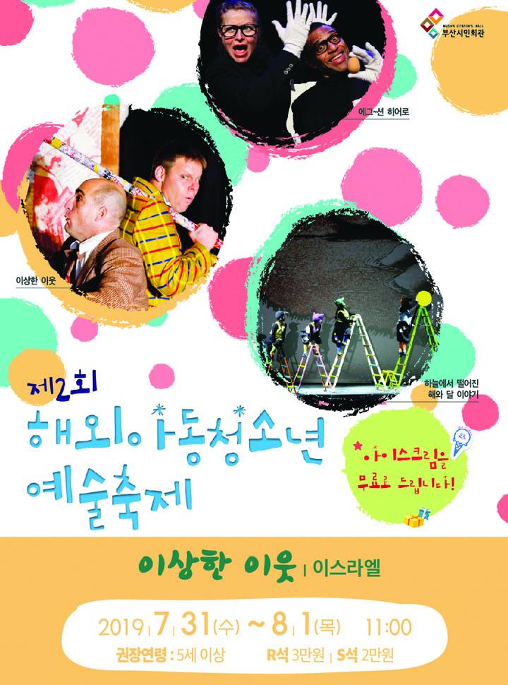 제2회 해외아동청소년예술축제 <이상한 이웃>
