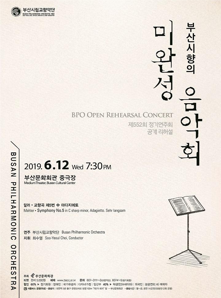 부산시향의 '미완성 음악회'