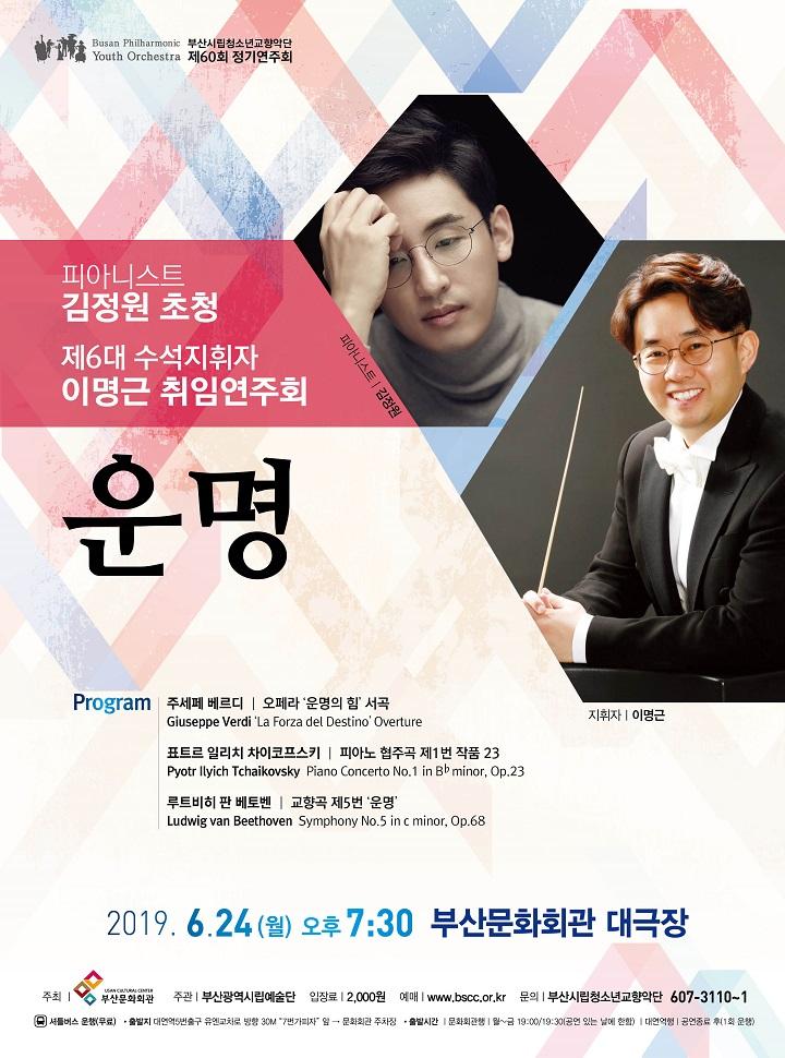 제6대 수석지휘자 이명근 취임연주회 <운명>