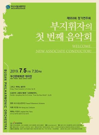 부산시립교향악단 제553회 정기연주회<부지휘자의 첫번째 음악회>