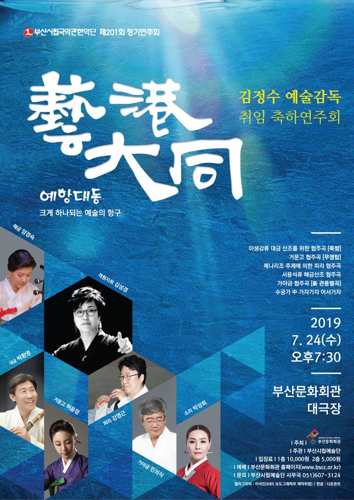 부산시립국악관현악단 제201회 정기연주회