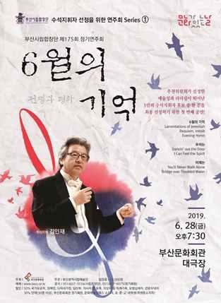 부산시립합창단 제175회 정기연주회 <6월의 기억>